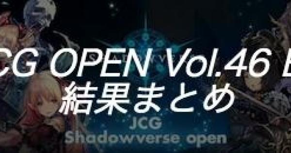【シャドバ】JCG OPEN vol.46 B大会の結果まとめ【シャドウバース】