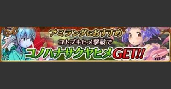 コトブキヒメ【超神級】の攻略ポイント