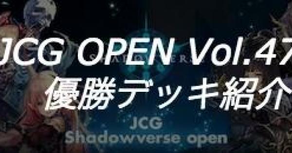 【シャドバ】JCG OPEN vol.47 B大会の優勝者デッキ紹介【シャドウバース】