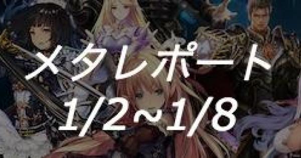 【シャドバ】1月第1週のメタレポート【シャドウバース】