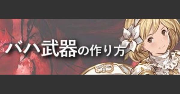 【グラブル】バハムートウェポン(バハ武器)の作り方と素材集め【グランブルーファンタジー】