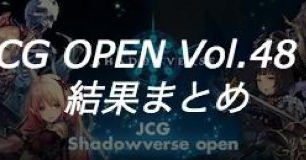 【シャドバ】JCG OPEN vol.48 A大会の結果まとめ【シャドウバース】