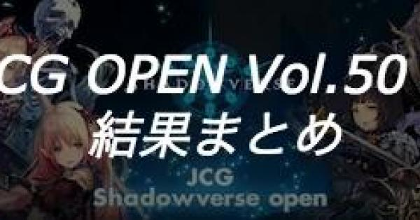 【シャドバ】JCG OPEN vol.50 A大会の結果まとめ【シャドウバース】