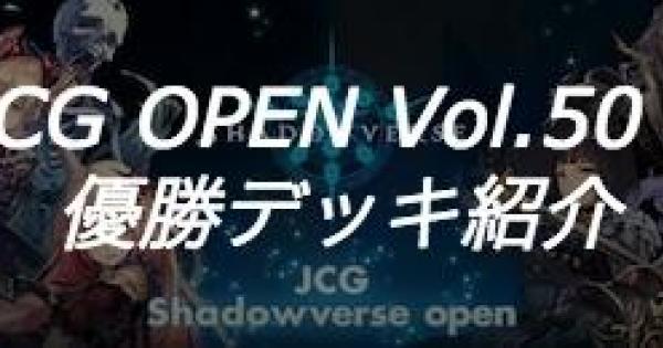 【シャドバ】 JCG OPEN vol.50 B大会の優勝者デッキ紹介【シャドウバース】