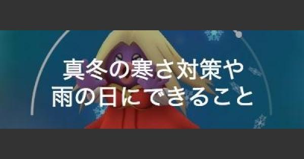 【ポケモンGO】真冬の寒さ対策や雨の日にできることまとめ
