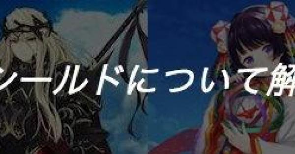 【白猫】SPシールドについて解説!