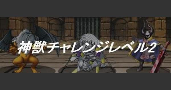 【DQMSL】「キングチャレンジ レベル2」攻略!7ターン以内のクリア法!