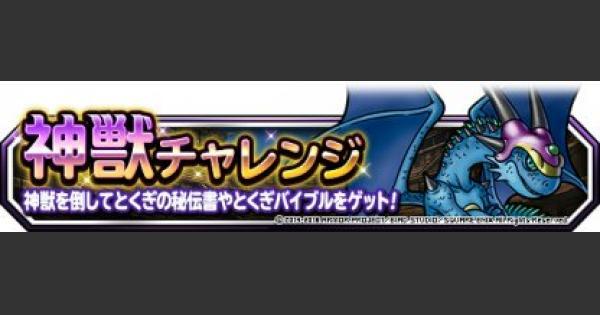 【DQMSL】「神獣チャレンジ」攻略法まとめ!