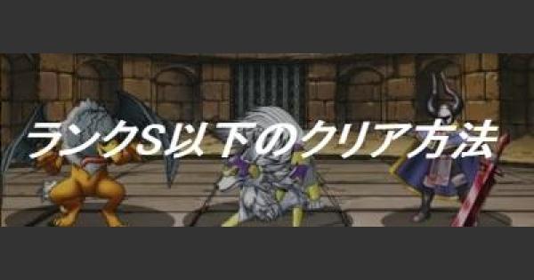 【DQMSL】「キングチャレンジ レベル2」攻略!ランクS以下でのクリア法