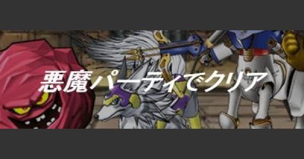 【DQMSL】「キングチャレンジ レベル4」攻略!悪魔系縛りのクリア法