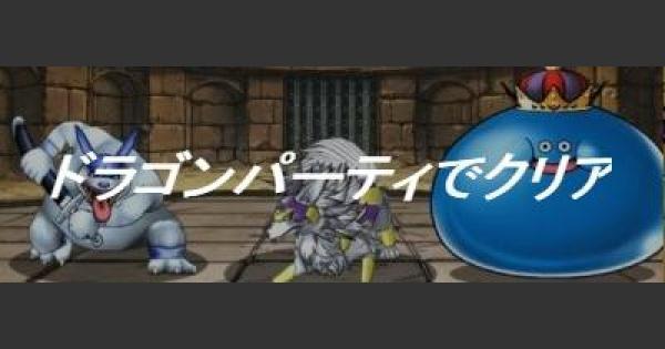 【DQMSL】「キングチャレンジ レベル1」攻略!ドラゴン縛りのクリア法!