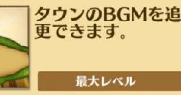 【白猫】ルーンミュージックボックスで入手できるBGM