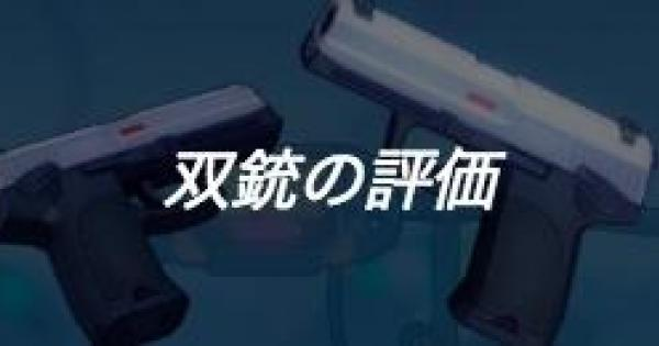 【崩壊3rd】双銃の評価一覧