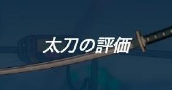 【崩壊3rd】太刀の評価一覧