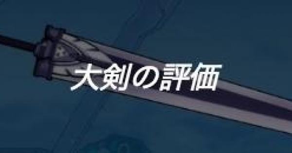 【崩壊3rd】大剣の評価一覧