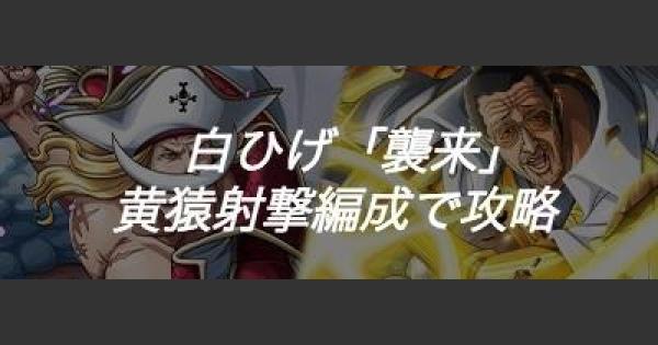 【トレクル】フェス限黄猿で白ひげ襲来戦攻略【ワンピース トレジャークルーズ】