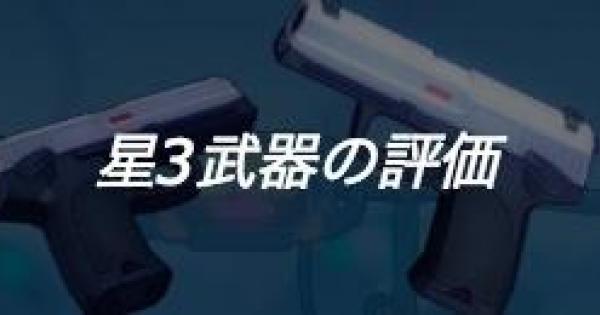 【崩壊3rd】星3武器の評価一覧