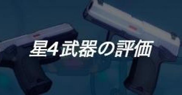 【崩壊3rd】星4武器の評価一覧