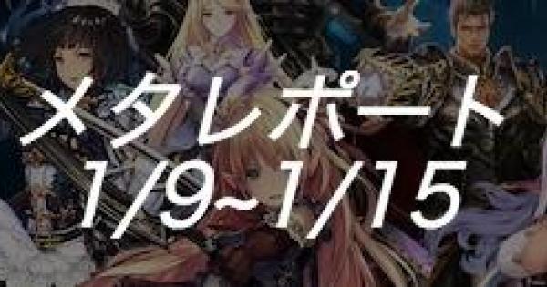【シャドバ】1月第2週のメタレポート【シャドウバース】