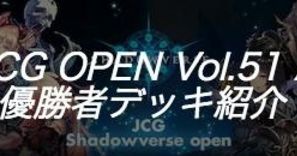 【シャドバ】JCG OPEN Vol.51 A大会の優勝者デッキ紹介【シャドウバース】