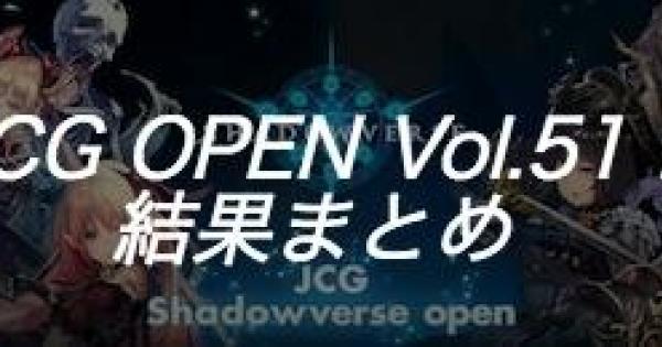 【シャドバ】JCG OPEN Vol.51 B大会の結果まとめ【シャドウバース】