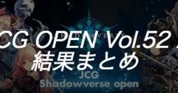 【シャドバ】JCG OPEN Vol.52 A大会の結果まとめ【シャドウバース】