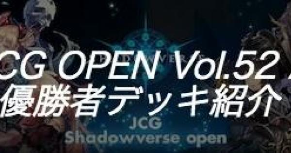 【シャドバ】JCG OPEN Vol.52 A大会の優勝者デッキ紹介【シャドウバース】