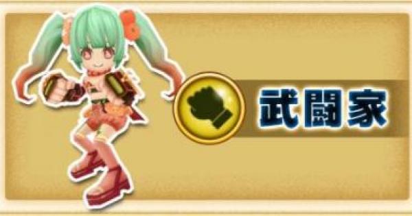 【白猫】武闘家(拳)の操作やチャージ倍率について解説!