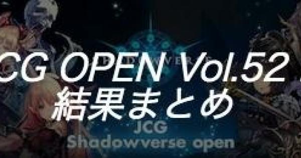 【シャドバ】JCG OPEN Vol.52 B大会の結果まとめ【シャドウバース】