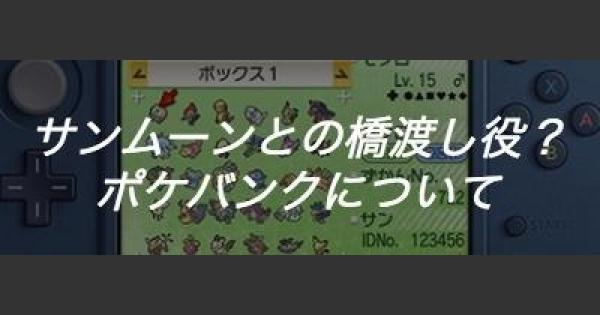 【ポケモンGO】サンムーンとの橋渡し役?ポケモンバンクについて