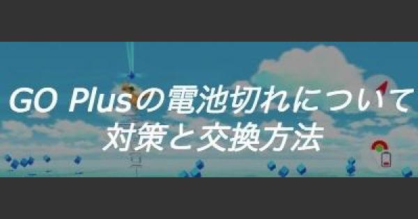 【ポケモンGO】GOPlus(プラス)の電池切れを防ぐ方法/交換のやり方