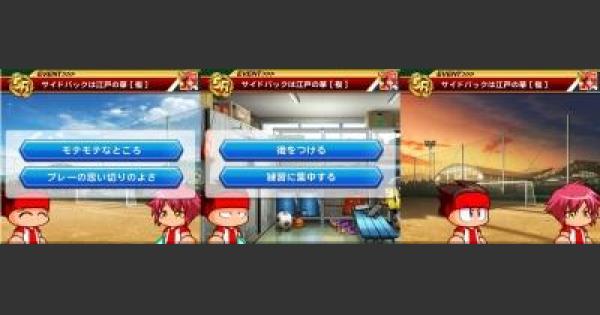【パワサカ】サイドバックは江戸の華の選択肢と取得コツ|東野武蔵【パワフルサッカー】