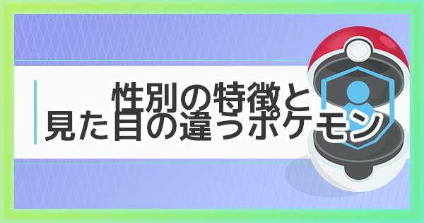 【ポケモンGO】性別の特徴と見た目が違うポケモン