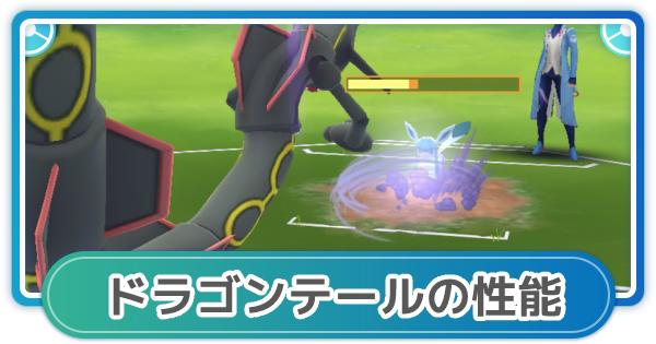 【ポケモンGO】ドラゴンテールの性能と覚えるポケモン
