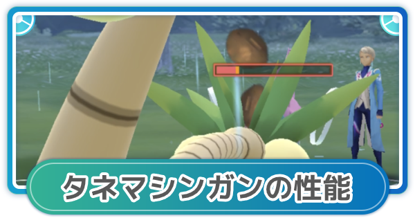 【ポケモンGO】タネマシンガンの評価と覚えるポケモン