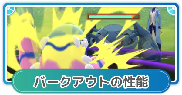 【ポケモンGO】バークアウトの評価と覚えるポケモン