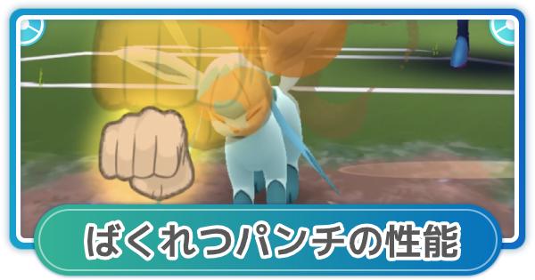 【ポケモンGO】ばくれつパンチの評価と覚えるポケモン