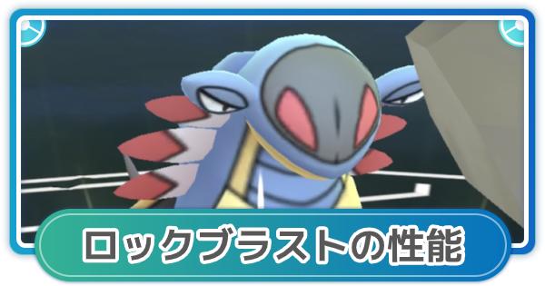 【ポケモンGO】ロックブラストの評価と覚えるポケモン