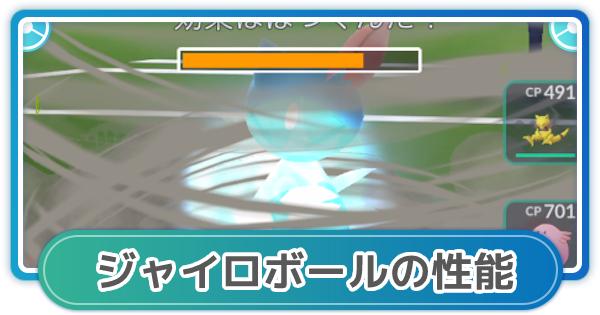 【ポケモンGO】ジャイロボールの評価と覚えるポケモン