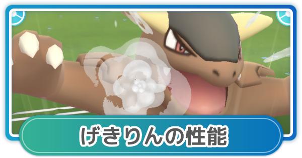 【ポケモンGO】げきりんの評価と覚えるポケモン