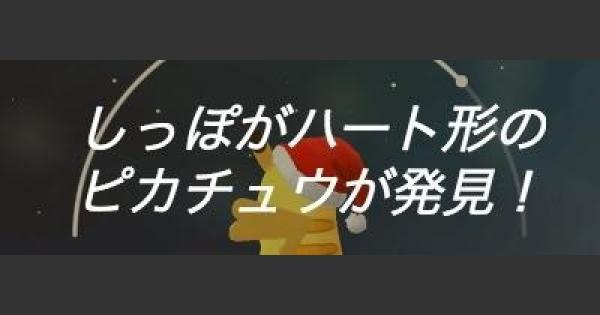 【ポケモンGO】しっぽの形が違うピカチュウ/ライチュウが発見!?