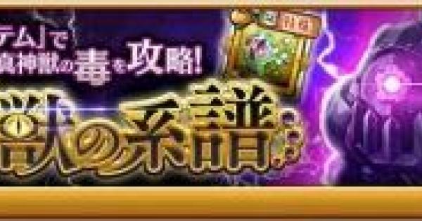 【ログレス】覚醒・闇神獣ヴィレインの攻略【剣と魔法のログレス いにしえの女神】