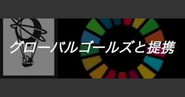 【ポケモンGO】NianticとGlobalGoals提携!イベントはある?