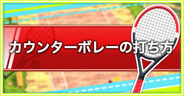 【白猫テニス】カウンターボレーの打ち方と対策方法【白テニ】