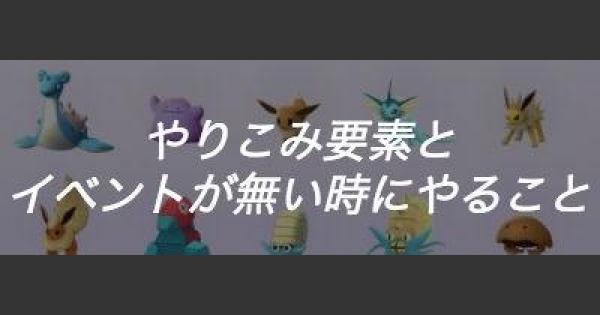 【ポケモンGO】やりこみ要素とイベントが無い時にやる事