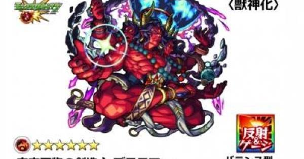 【モンスト】火属性のアイツが獣神化キター!!【モンスト速報】