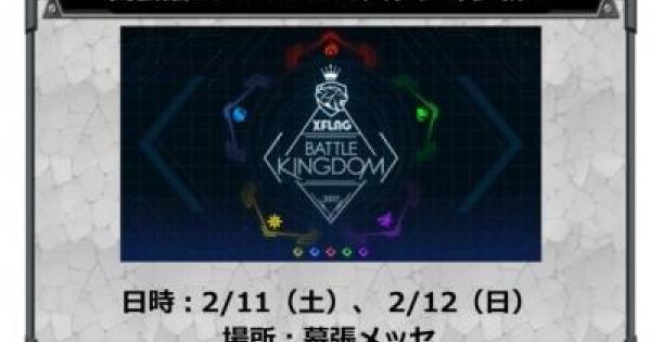 【モンスト】2/11,12の闘会議2017に参戦!【モンスト速報】