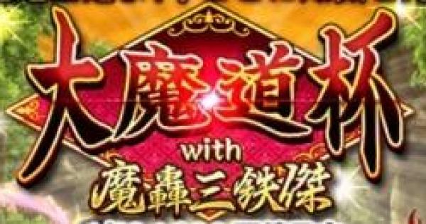 【黒猫のウィズ】『魔轟三鉄傑大魔道杯』報酬精霊まとめ
