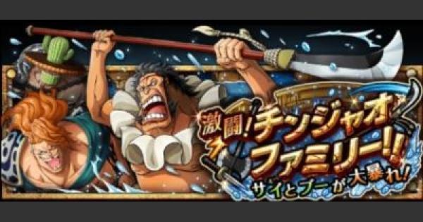 【トレクル】激闘!チンジャオファミリーの攻略とドロップ報酬まとめ【ワンピース トレジャークルーズ】
