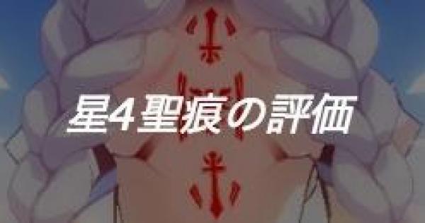 【崩壊3rd】星4聖痕の評価一覧